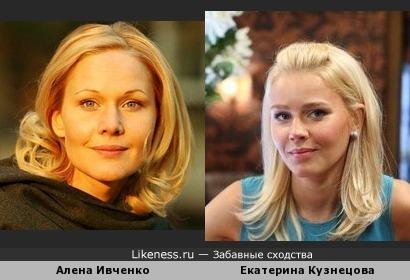 Екатерина Кузнецова и Алена Ивченко похожи