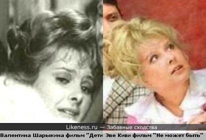 Эве Киви похожа на Валентину Шарыкину