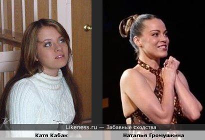 Катя Кабак похожа на Наталью Громушкину