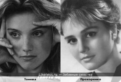 Тонева похожа на Прохоренко