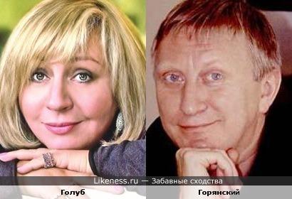 Марина Голуб и Владимир Горянский похожи
