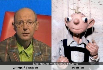 """Дмитрий захаров из """"Взгляда"""" и Веселый человечек"""