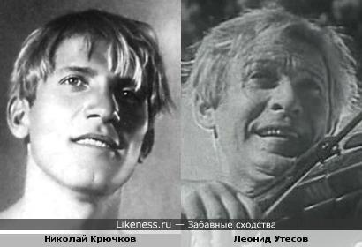 Крючков и Утесов
