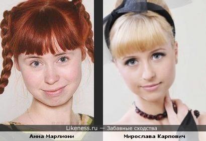 Актрисы Анна Марлиони и Мирослава Карпович похожи