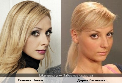 Навка и Сагалова