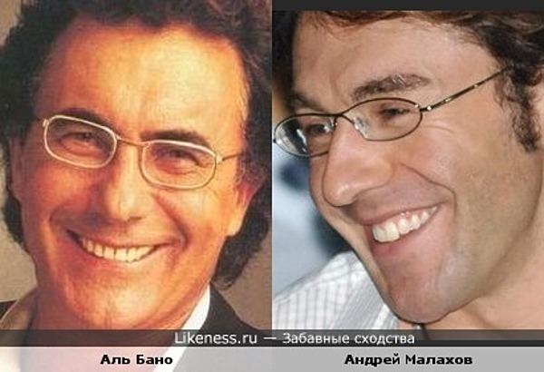 Аль Бано и Андрей Малахов похожи