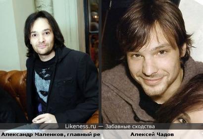 Александр Маленков и Алексей Чадов