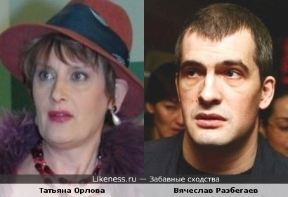 Татьяна Орлова и Вячеслав Разбегаев