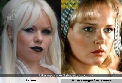 Kerli похожа на Александру Яковлеву
