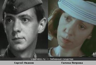 Иванов и Петрова