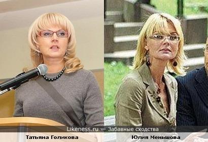 Татьяна Голикова и Юлия Меньшова