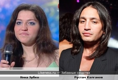 Нина Зубко похожа на Рустама Калганова