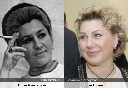 Инна Ульянова и Ева Польна
