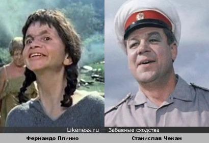 Дочь Фантоцци и Станислав Чекан