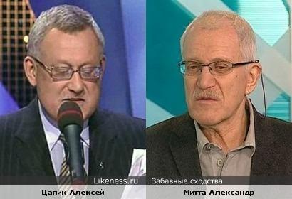 Александр Митта и Алексей Цапик