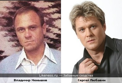 Меньшов и Любавин