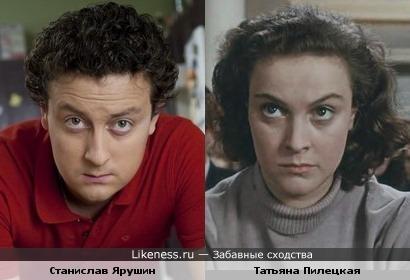 Станислав Ярушин похож на Татьяну Пилецкую