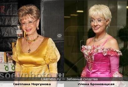 Моргунова и Броневицкая