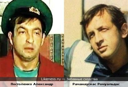 Постоленко и Раманаускас