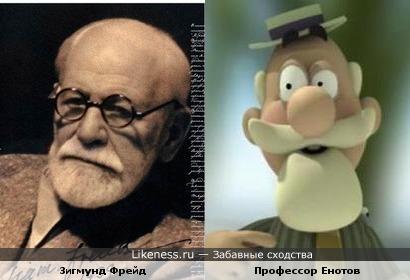 Зигмунд Фрейд и Иван Гермогенович