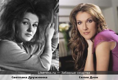 Светлана Дружинина и Селин Дион