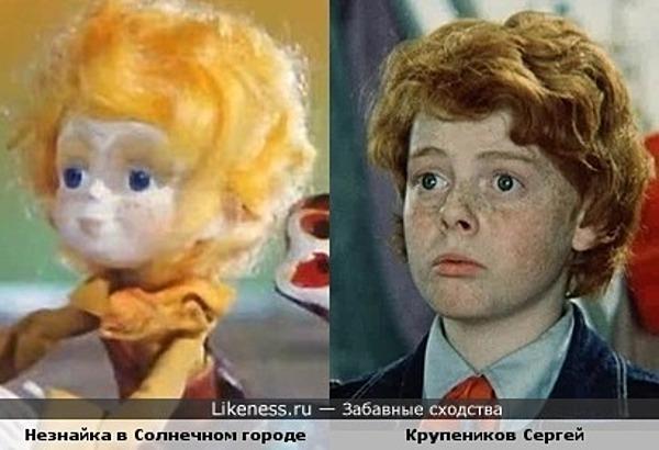 Незнайка и Сергей Крупеников