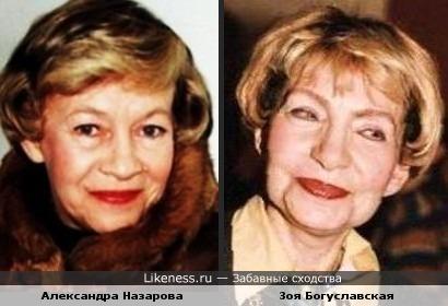 Бабушка Прекрасной няни и жена Андрея Вознесенсого