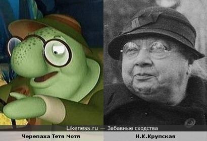 Тетя Мотя (Лунтик) и Надежда Константиновна Крупская