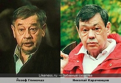Чехословацкий актер Йозеф Глиномаз и Николай Караченцов