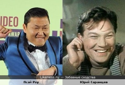 Псай и Юрий Саранцев