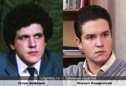 Игорь Нефёдов и Михаил Кондратьев