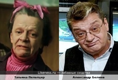 Татьяна Пельтцер и Александр Беляев