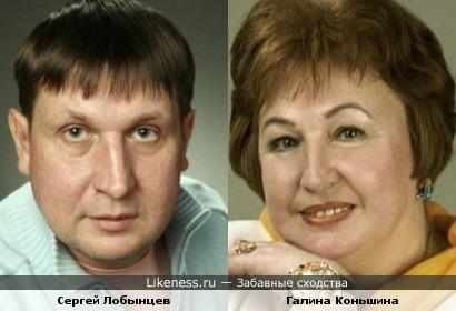 Галина Коньшина и Сергей Лобынцев