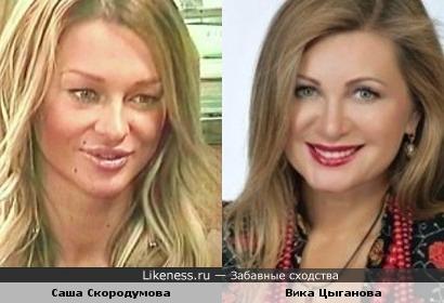 Вика Цыганова и Саша Скородумова