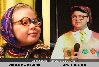 Анастасия Добрынина и Евгений Никишин