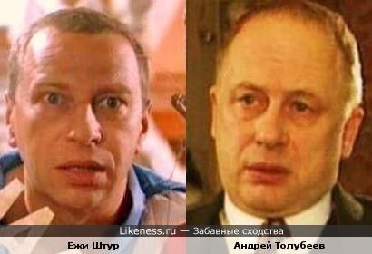 Ежи Штур и Андрей Толубеев