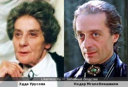 Эдда Урусова и Нодар Мгалоблишвили