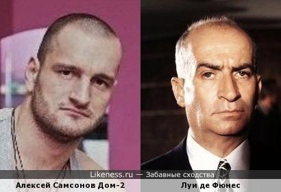 Алексей Самсонов и Луи де Фюнес