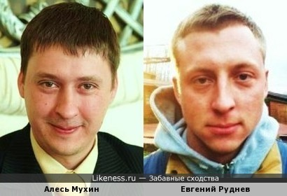 Алесь Мухин и Евгений Руднев