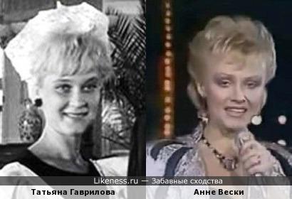 Татьяна Гаврилова ( А курочка молодая? — Молодая. Тридцать второго года.) и Анне Вески (Улыбка на всех)