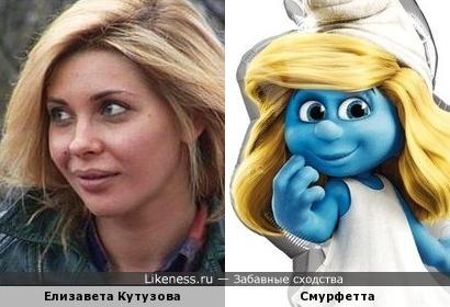 Лиза Кутузова (Дом-2) и Смурфетта