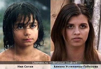 Нил Сетхи (Книга джунглей) и Алиана Гобозова (Дом-2)