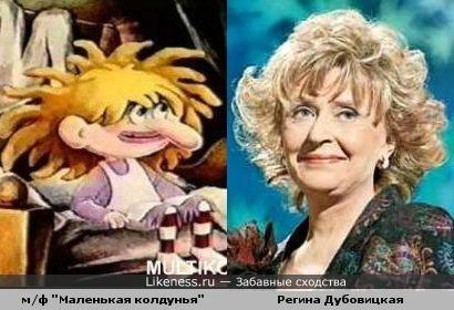 Маленькая колдунья похожа на Регину Дубовицкую