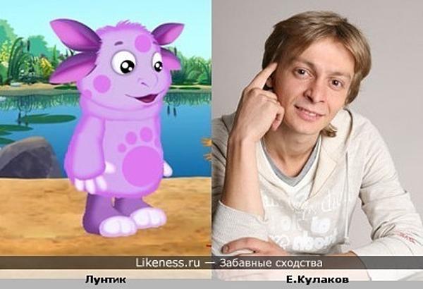Лунтик похож на Евгения Кулакова