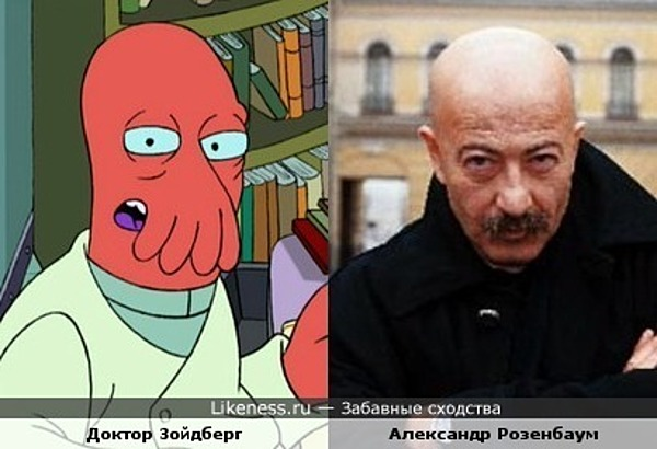 Доктор Зойдберг и Александр Розенбаум