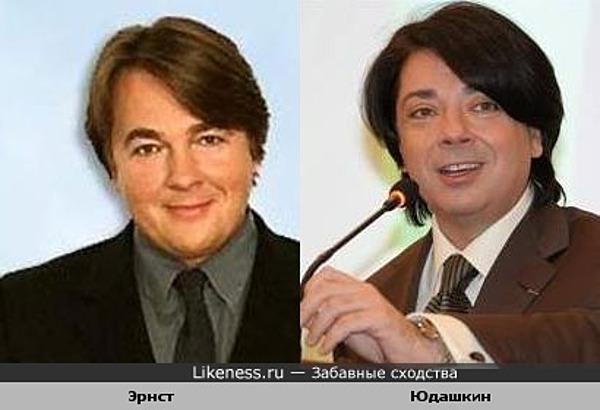 Эрнст и Юдашкин похожи