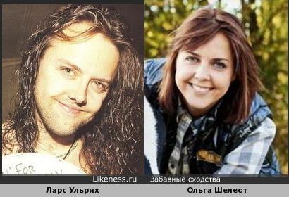 Ларс Ульрих и Ольга Шелест похожи, особенно если Ларса побрить...