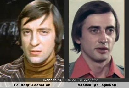 Геннадий Хазанов и Александр Горшков похожи