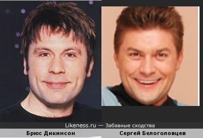 Брюс Дикинсон и Сергей Белоголовцев похожи?