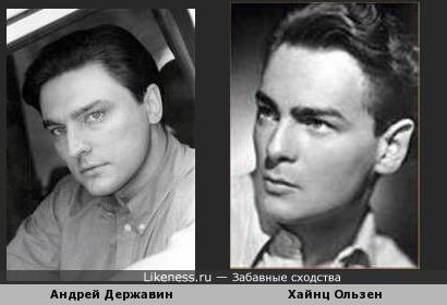 Андрей Державин и Хайнц Ользен